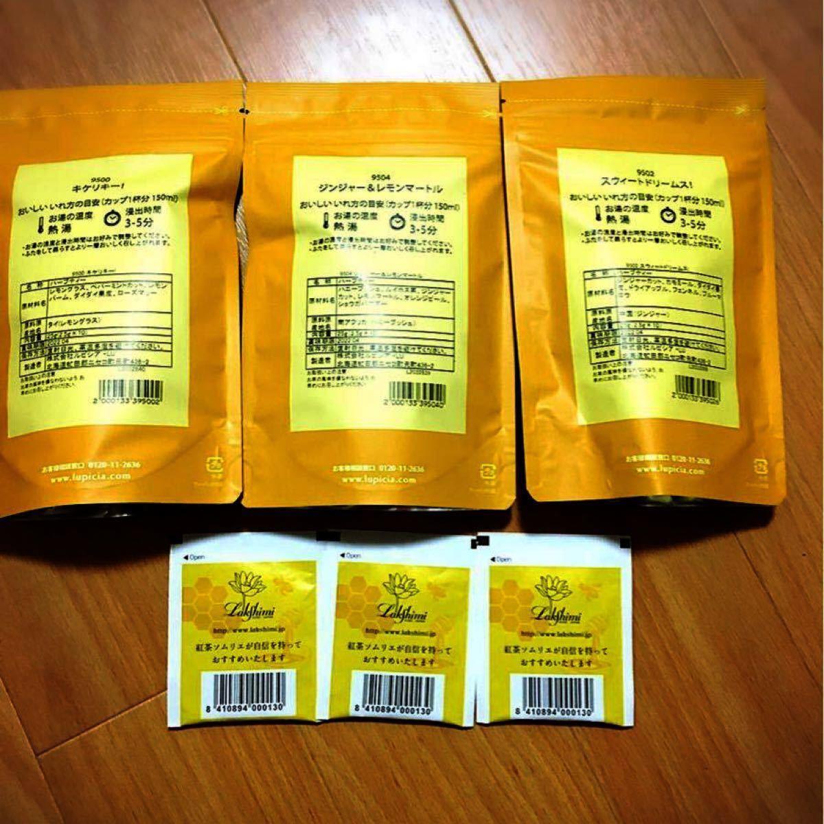 ルピシア デカフェ ティーバッグ ハーブティー&ラクシュミー極上はちみつ紅茶3袋付き!