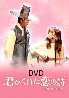 韓国ドラマ 君がくれた恋の詩 ~カシリイッコ~ 全話 DVD