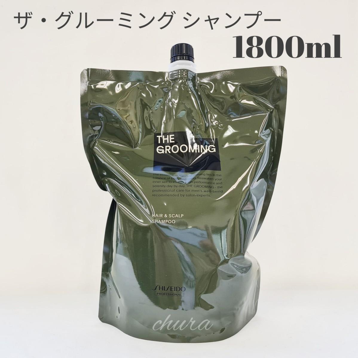 早い者勝ち!【資生堂】ザ・グルーミング シャンプー 1800ml 詰め替え用