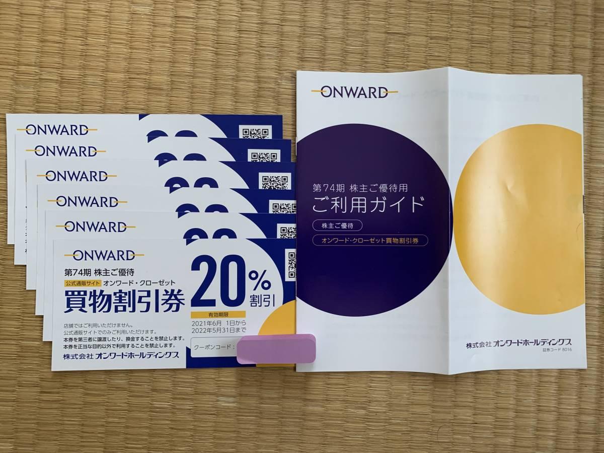 オンワード 株主優待 買物割引券 6枚セット 期限2022年5月31日 送料無料_画像1