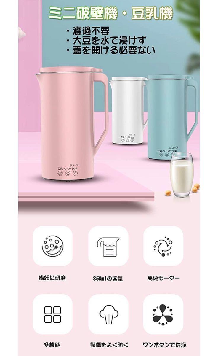 豆乳メーカー ミキサー 全自動 お粥 雑穀米 離乳食 ジューサー ブレンダー350ml 濾過不要 1-2人用 色:緑、白、ピンク