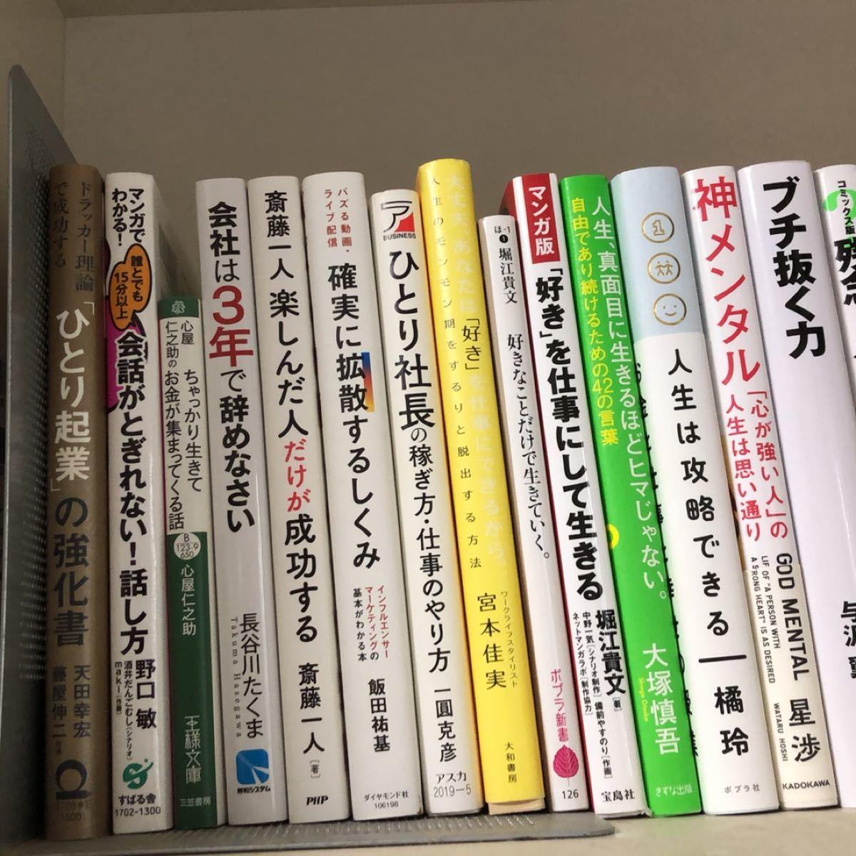 【選べる3冊セット】ビジネス、自己啓発書籍