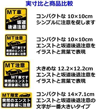 MT限定 突然のエンスト 14×7.1cm マニュアル車 MT注意ステッカー【耐水マグネット】MT限定 坂道後退に注意(14&t_画像5