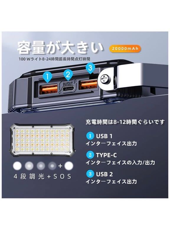LED ランタン キャンプライト USB充電式 キャンプランタン 20000mAh LED ライト 懐中電灯 照明器具 無線と有線両用 LED残量表示
