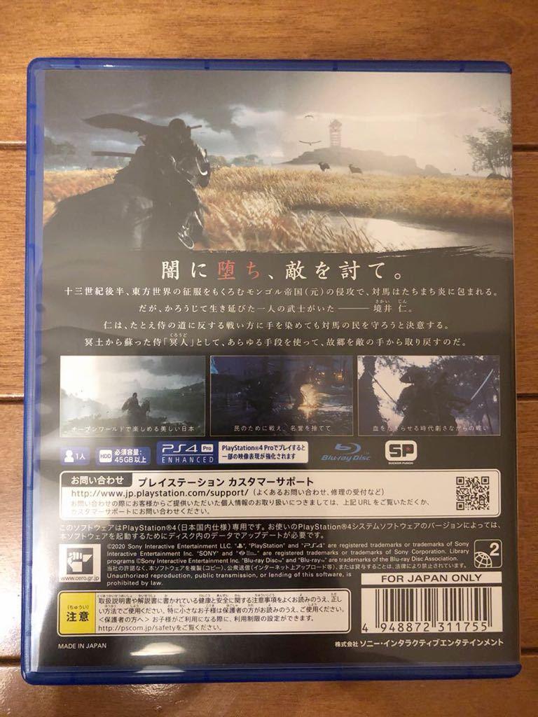 中古 ゴーストオブツシマ Ghost of Tsushima PS4 _画像2