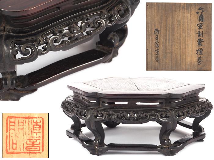 【夢工房】時代 六角 密刻 紫檀 台 箱入 ( 香炉台 仏教美術 )  幅18.5cm重さ276g   SA-087
