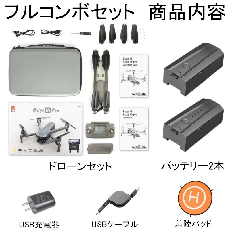 RSプロダクト フルコンボセット!!【3軸ジンバル+電子スタビライザー】MJX Bugs 16 PRO【GPS+ブラシレスモーター】B16 カメラ ドローン 4K