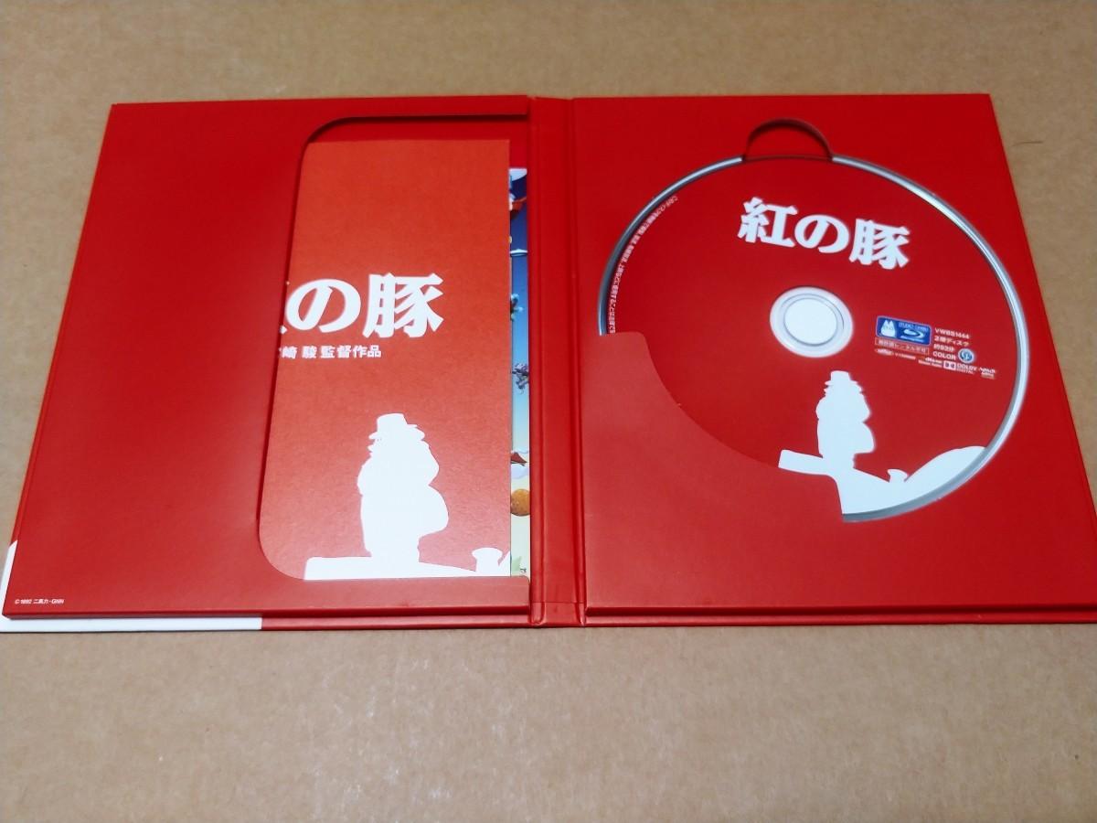 Blu-ray 紅の豚  宮崎駿 ジブリがいっぱい