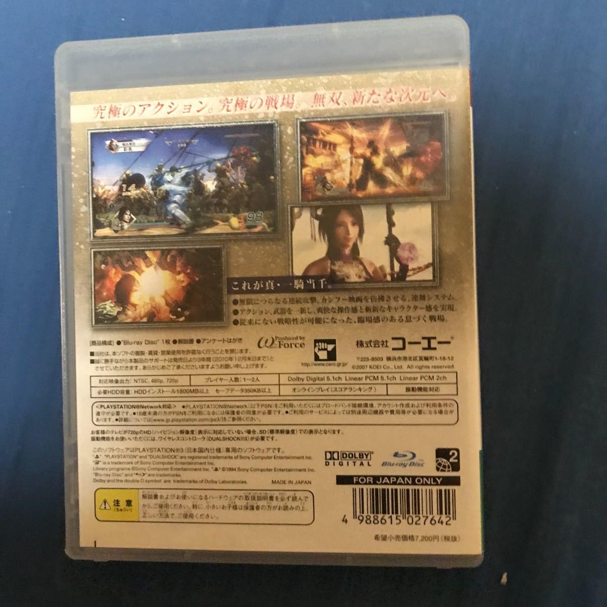 真・三國無双シリーズ2本セット販売!PS3.PSP真・三國無双5.真・三國無双