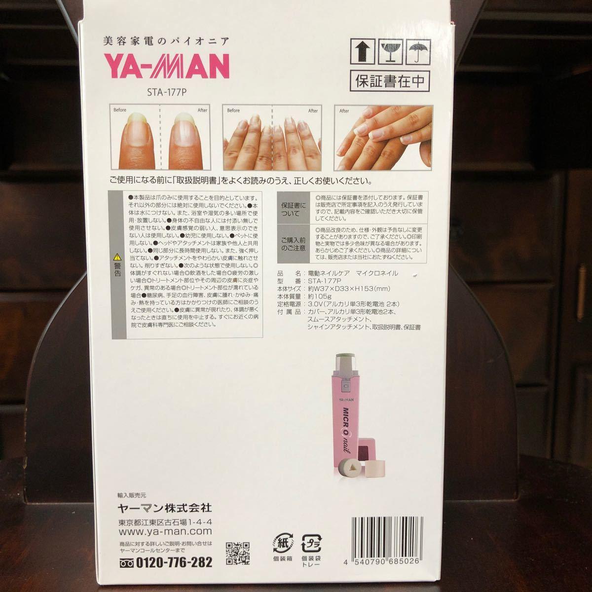 YA-MAN(ヤーマン)マイクロネイル
