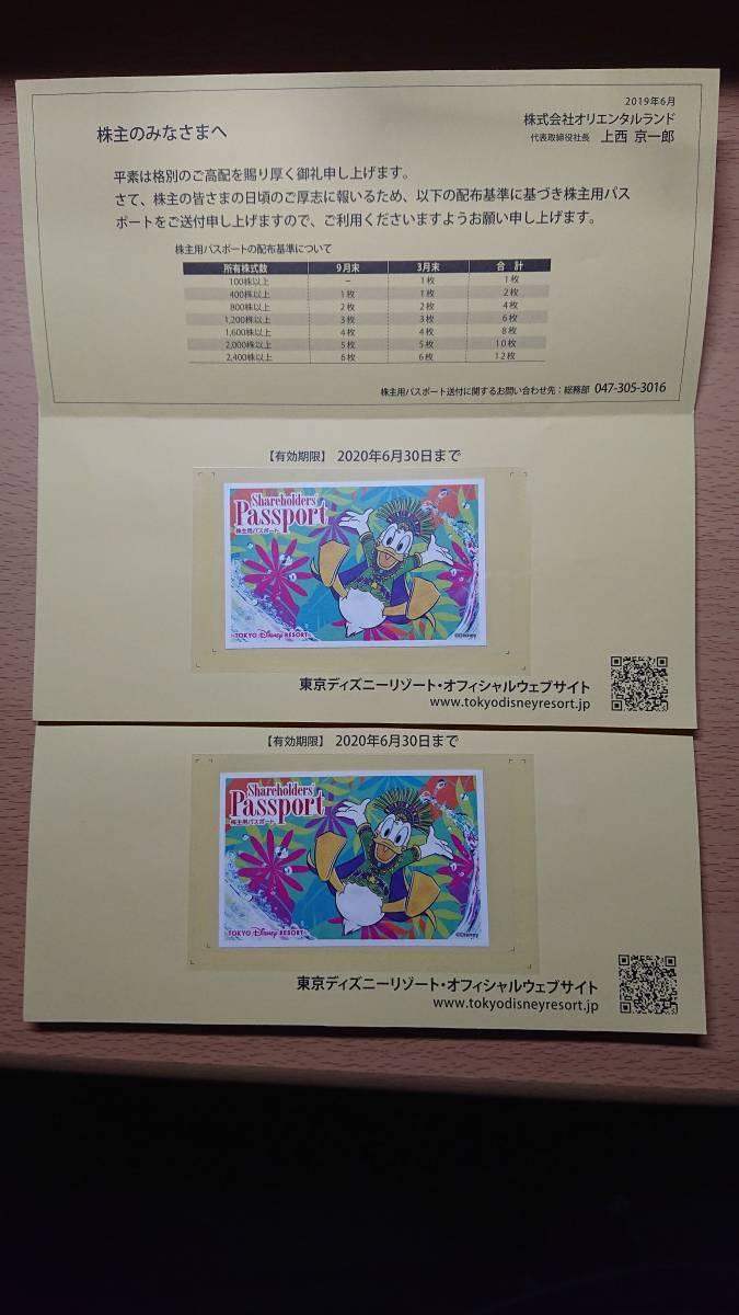 【送料無料】東京ディズニーランド 東京ディズニーシー 株主優待券パスポート大人用2枚_画像1