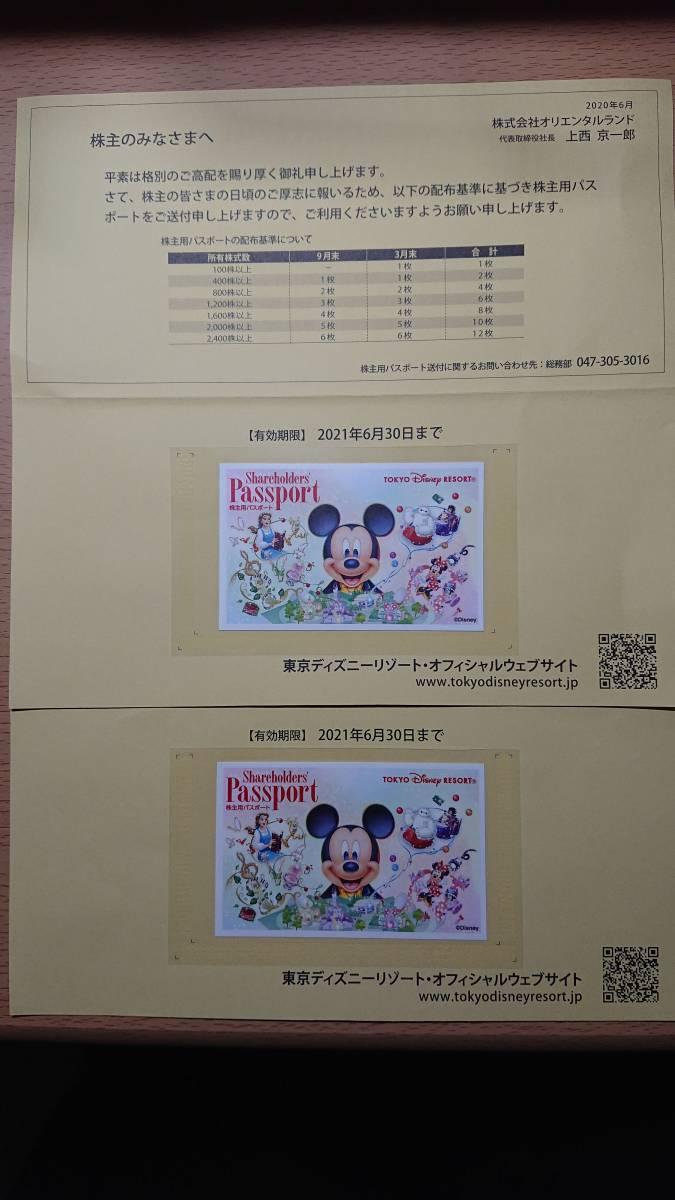 【送料無料】東京ディズニーランド東京ディズニーシー 株主優待券パスポート大人用2枚_画像1
