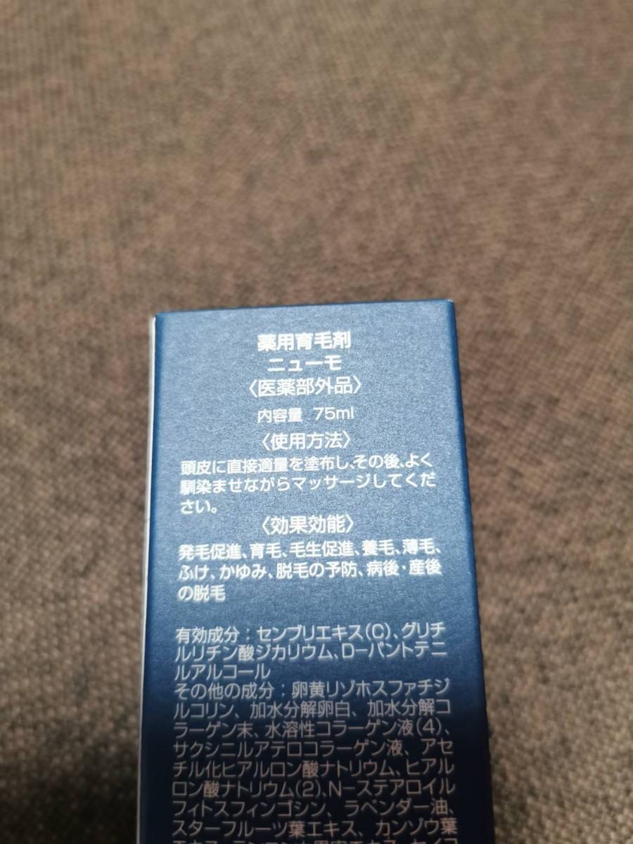 【新品】育毛剤 ニューモ 75ml