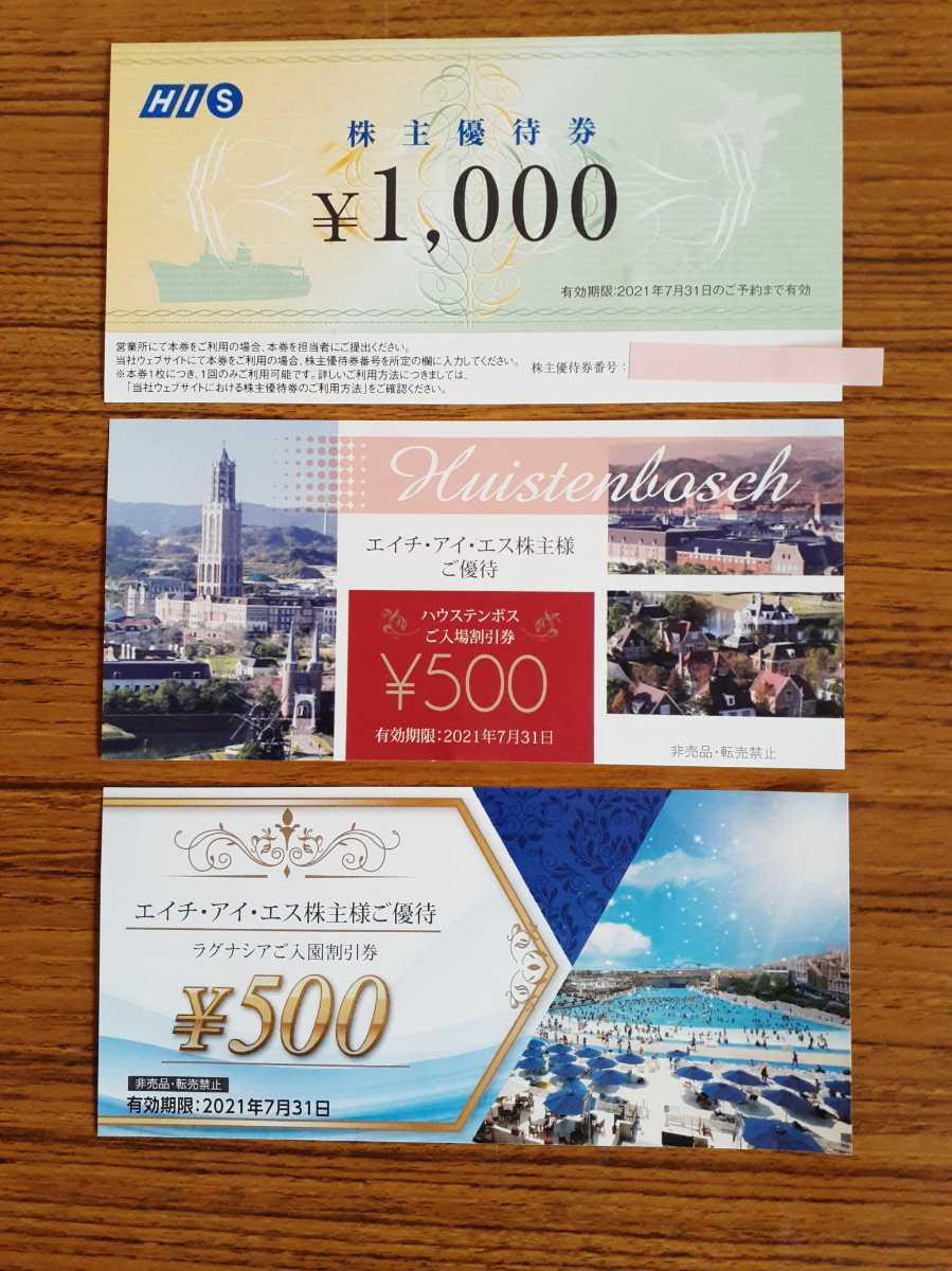 HIS 株主優待券1000円1枚 ハウステンボス割引券1枚 ラグナシア割引券1枚 有効期限2021年7月31日_画像1
