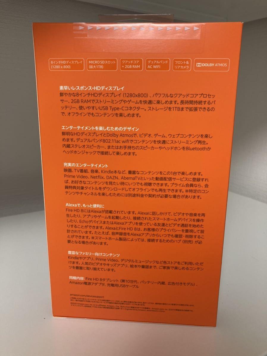【最新モデル 第10世代】Amazon Fire HD 8 タブレット ブラック (8インチHDディスプレイ) 32GB Alexa搭載【新品未開封】_画像2