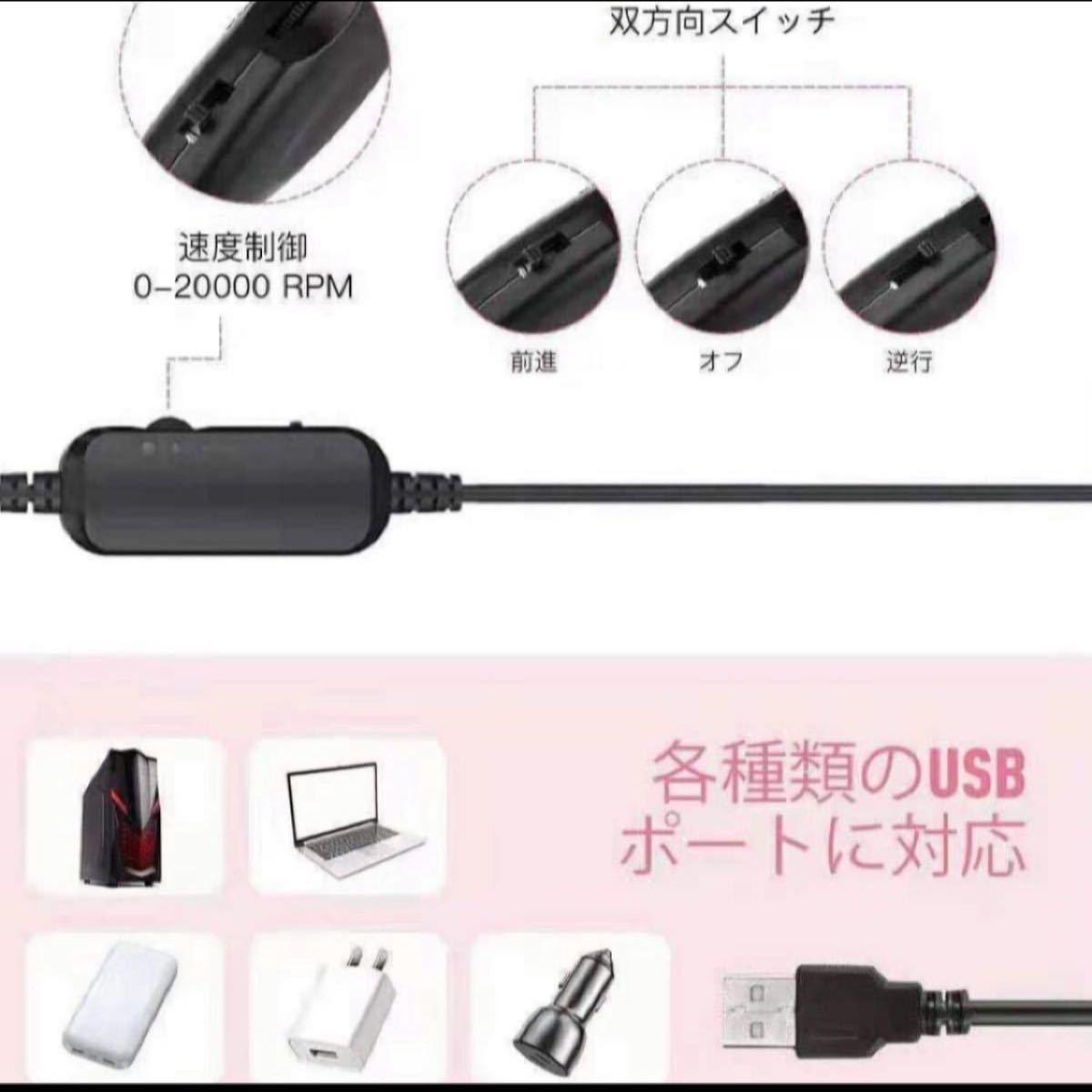 ネイルポリッシャー 電動ネイルマシン ブラック ネイルケア USB
