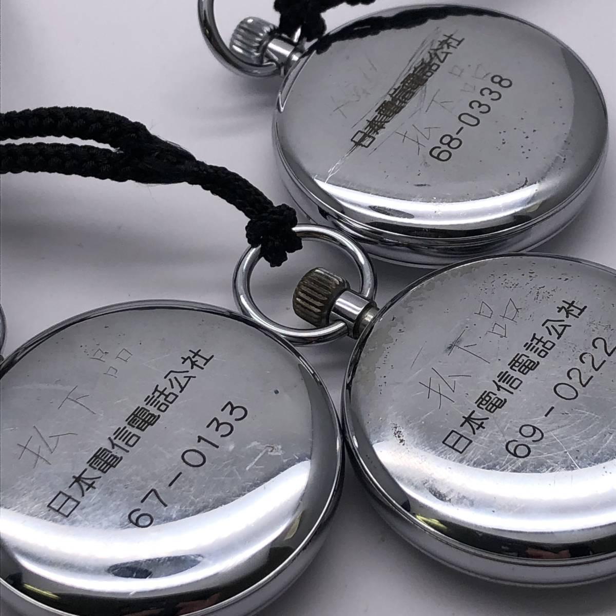 【1円スタート】915644-1399 日本電信電話公社 払下品 懐中時計 稼動品 3点おまとめ やや傷や汚れあり_画像7