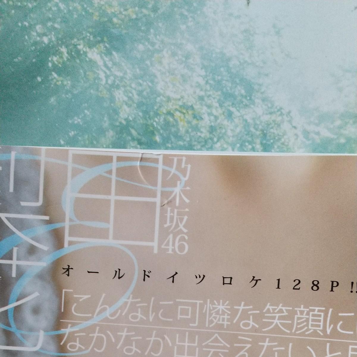 生田絵梨花写真集 乃木坂46