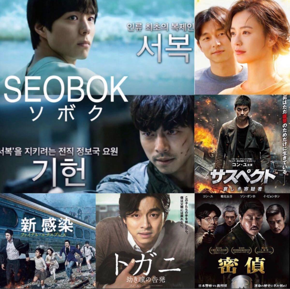 韓国映画  コン・ユ  出演映画  DVD  6点セット  レーベル有り