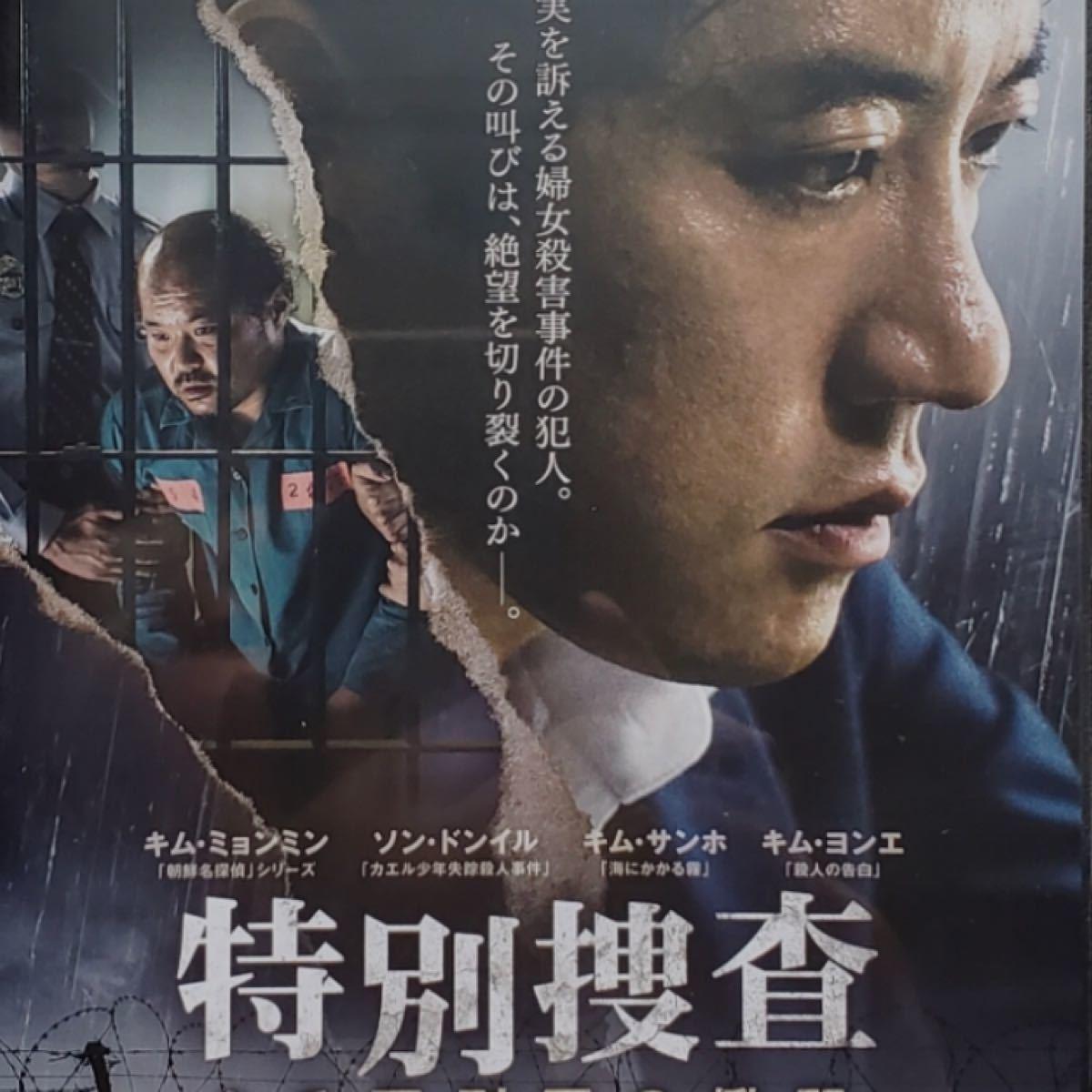 韓国映画  特別捜査  ある死刑囚の慟哭  DVD  日本語吹替有り  レーベル有り