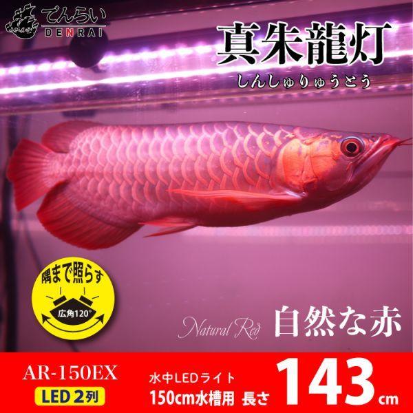 真朱龍灯 アロワナ レッド レベル1 LED 2列 大型水槽 水中照明 アロワナライト アクアリウム 熱帯魚 紅龍 150cm水槽用 でんらい AR150-EX_画像1