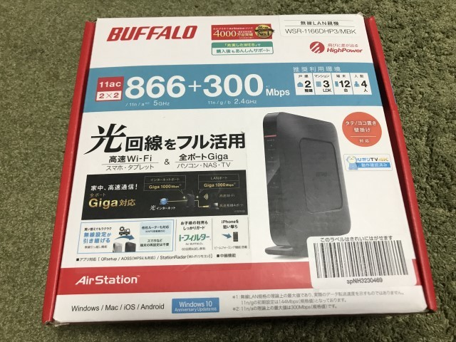 【送料無料】BUFFALO/無線LAN親機/ WSR-1166DHP3/MBK /動作確認済/美品中古品