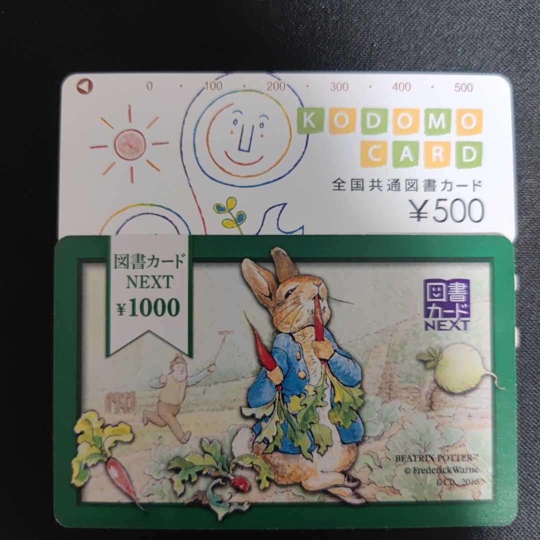 1円~送料無料 全国共通図書カード500円+図書カードNEXT1000円_画像1
