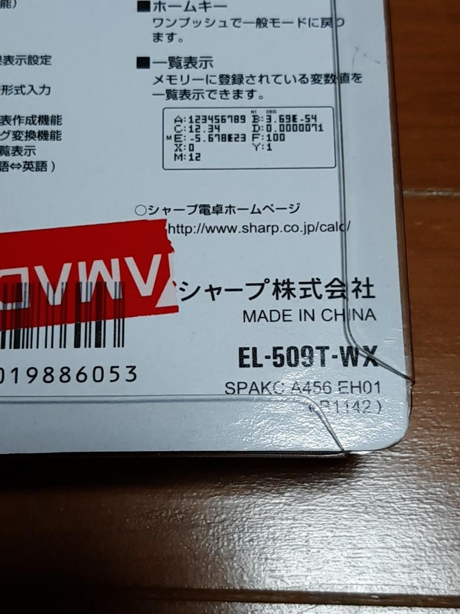 関数電卓 シャープ ピタゴラス EL-509T-WX