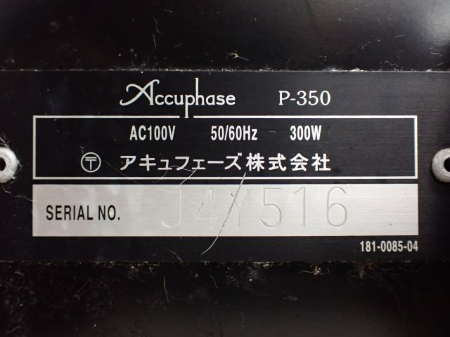 Accuphase ステレオパワーアンプ P-350 アキュフェーズ ◆ 61477-1_画像5