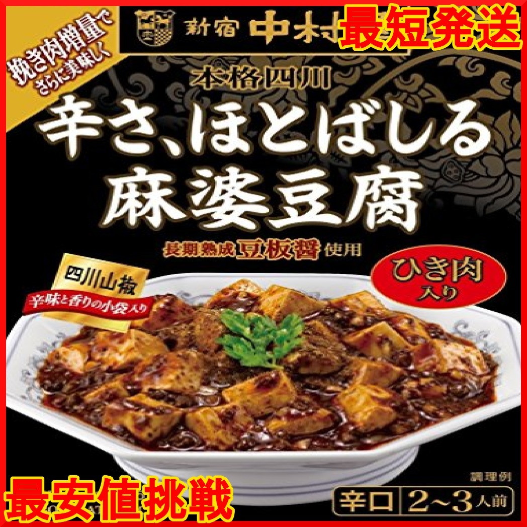 155g×5個 新宿中村屋 本格四川 辛さ、ほとばしる麻婆豆腐 155g×5個_画像1