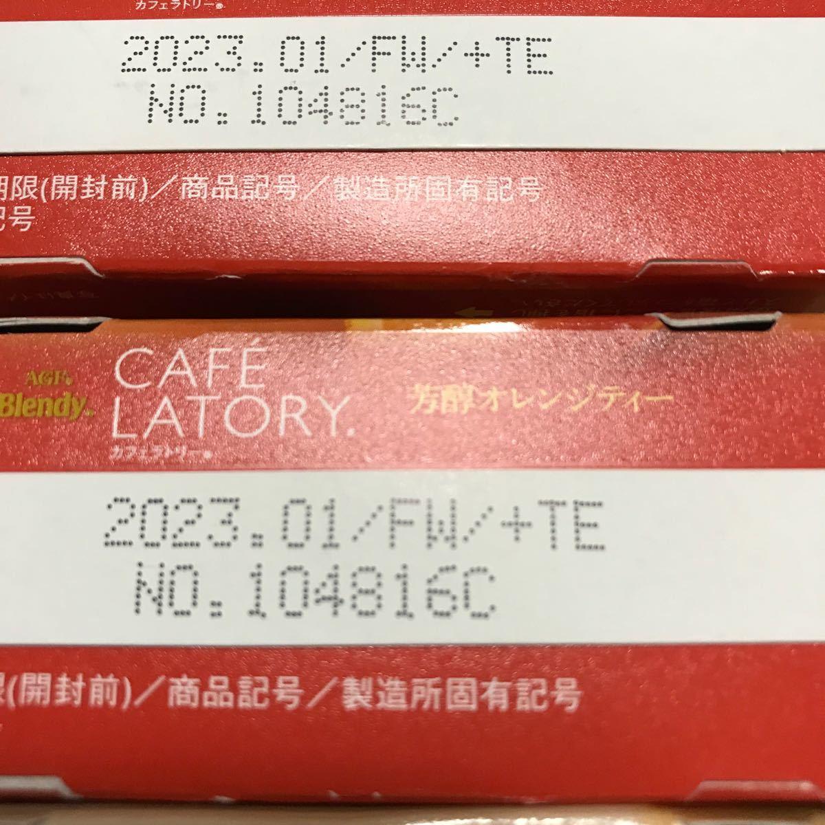 ブレンディ カフェラトリー スティック 芳醇ピーチティー 、芳醇オレンジティー 5箱