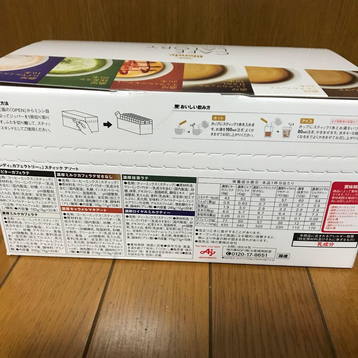 味の素AGF/ブレンディカフェラトリースティック アソート100本