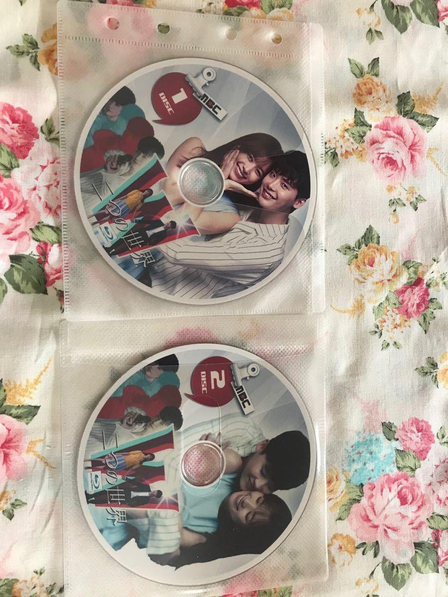 W 君と僕との世界 二つの世界 ブルーレイ 全話 韓国ドラマ DVD 韓国ドラマDVD 全話 日本語字幕
