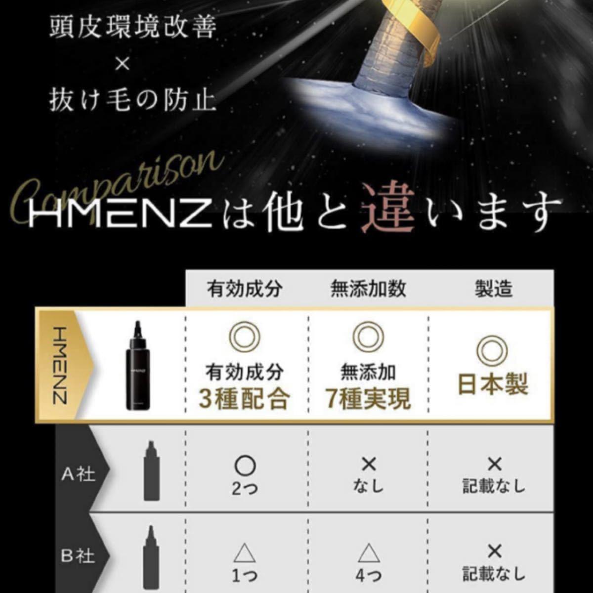 育毛剤 120ml 化粧水 HMENZ