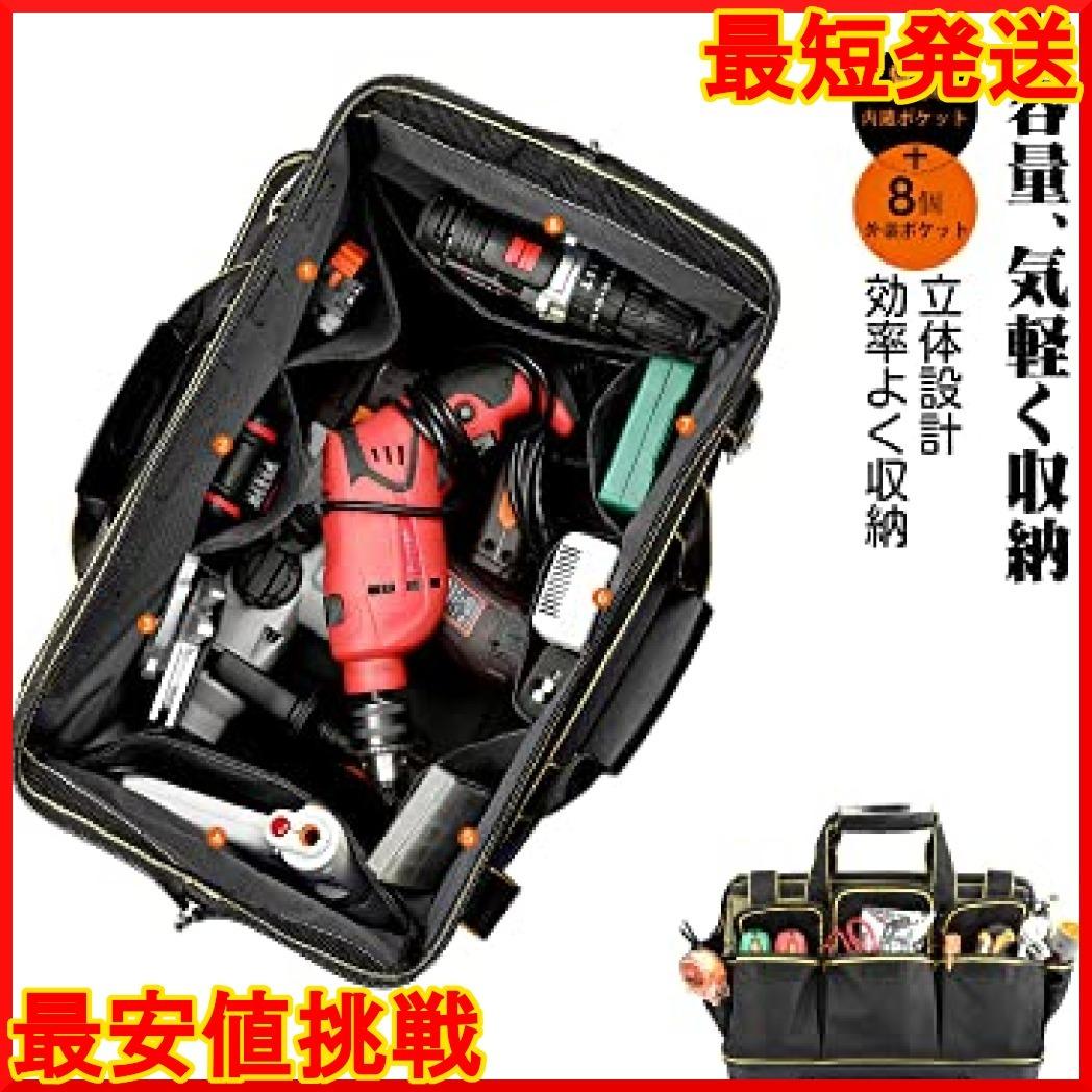 Drado ツールバッグ 工具バッグ 工具袋 道具袋 ベルト付 工具差し入れ 大口収納 1680Dオックスフォード 特化プラスチ_画像5