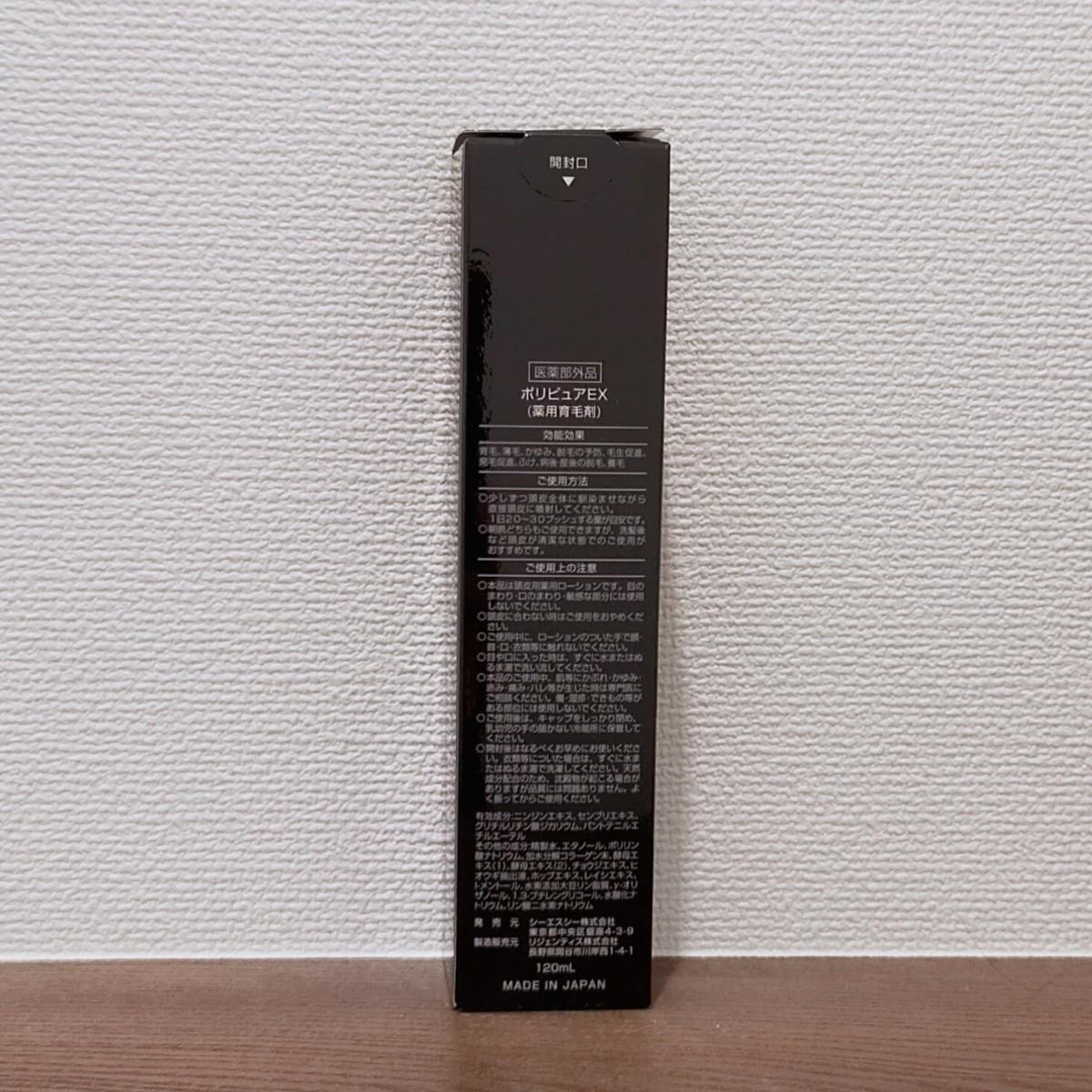 #1032 シーエスシー 薬用ポリピュアEX 120ml