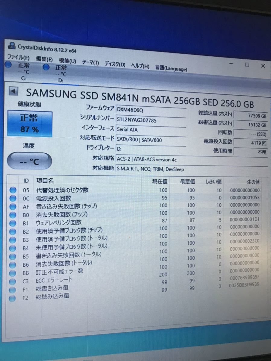 SAMSUNG SSD SM841N mSATA 256GB SSD