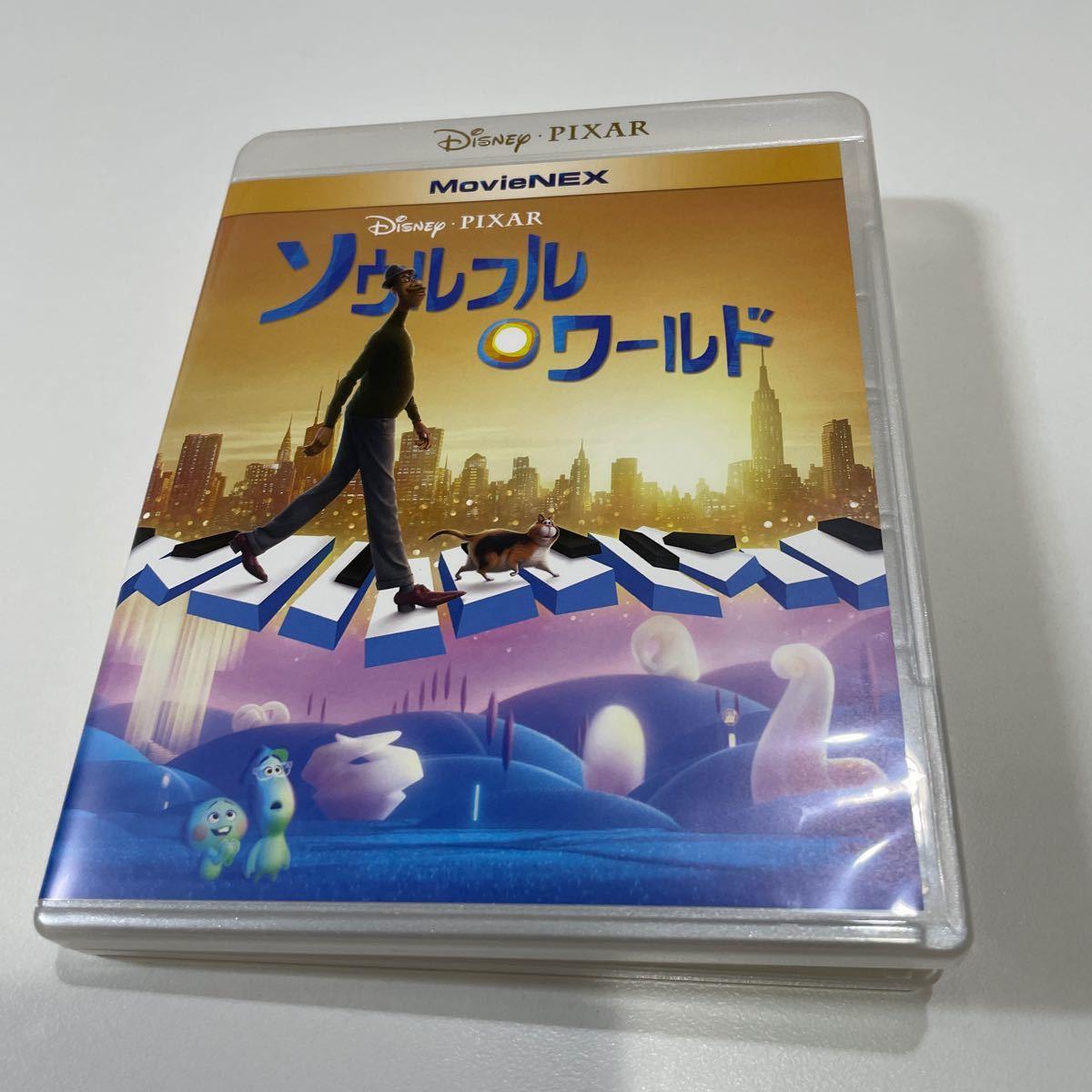 ディズニー 2Blu-ray ソウルフルワールド MovieNEX 21/4/28発売 ブルーレイ ボーナスディスク
