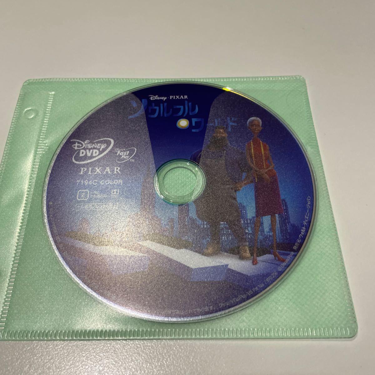 DVD ソウルフルワールド ディズニー ピクサー 一度視聴