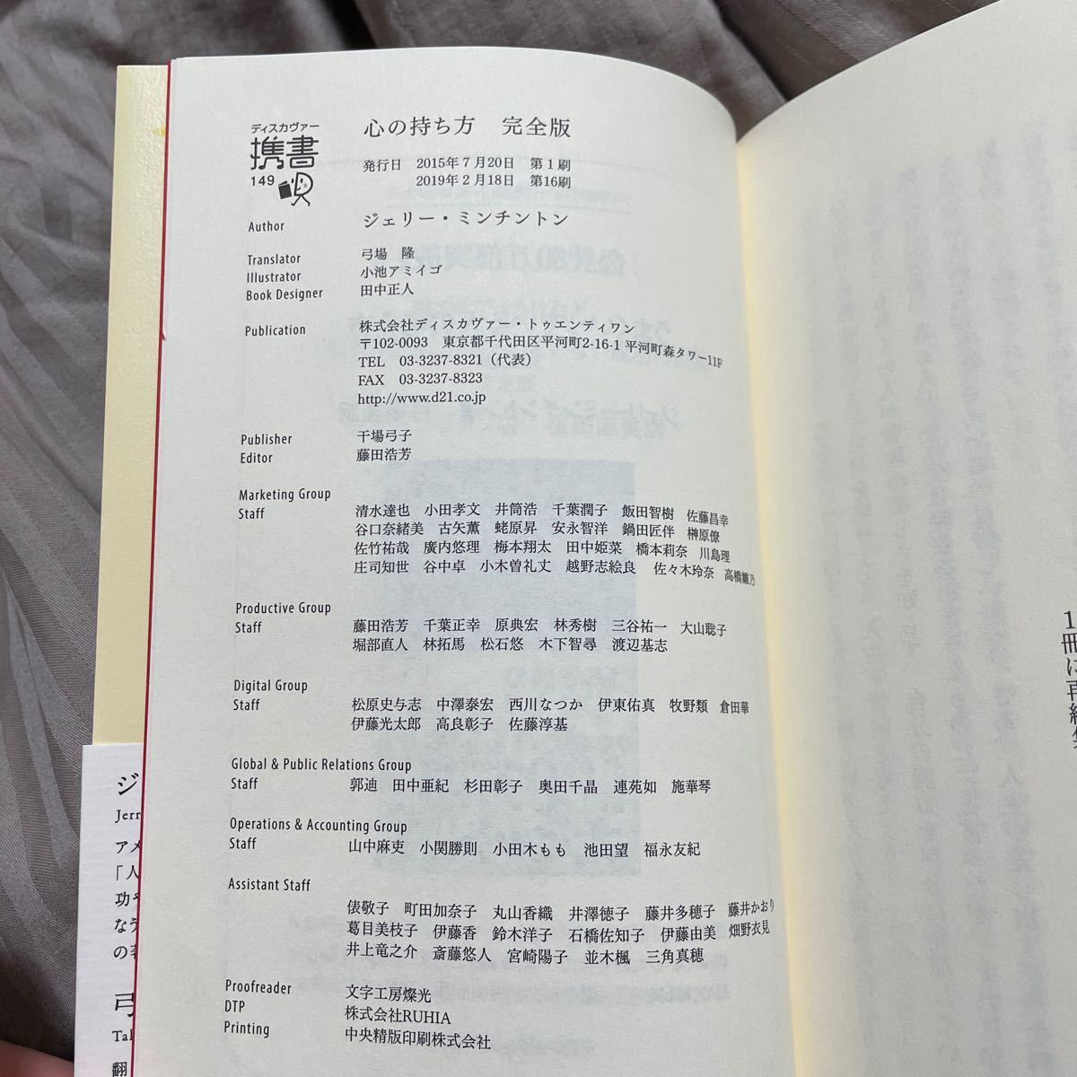 心の持ち方 完全版 プレミアムカバーB ディスカヴァー携書/ジェリーミンチントン (著者) 弓場隆 (訳者)