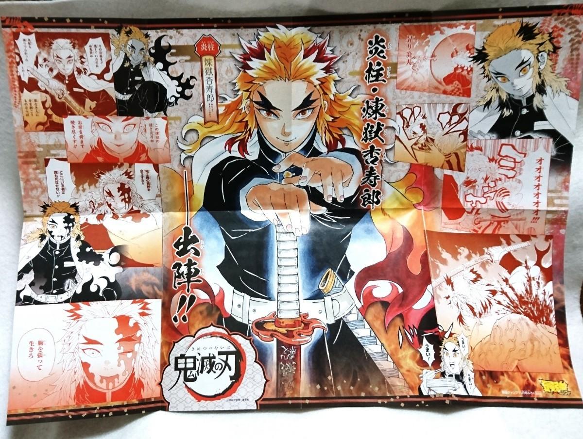 「鬼滅の刃 両面ポスター」炎柱 煉獄杏寿郎 最強ジャンプ2020年11月号付録