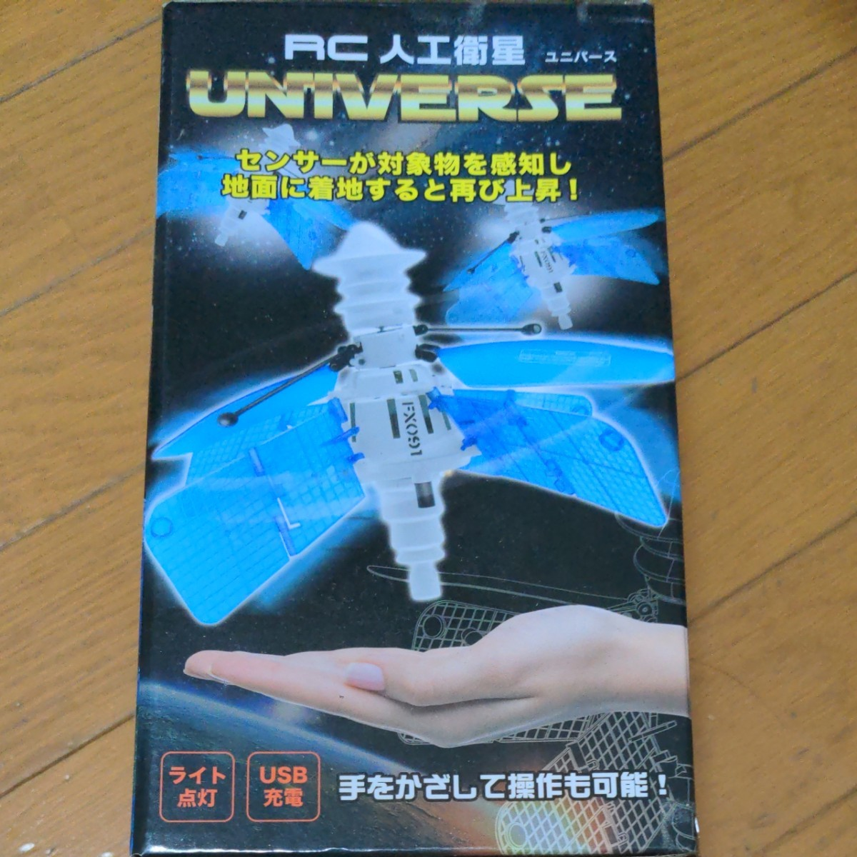 RC人口衛星 UNIVERSE