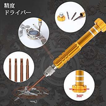 E·Durable 腕時計工具 腕時計修理工具セット 電池交換 ベルト交換 バンドサイズ調整 時計修理ツール バネ_画像7