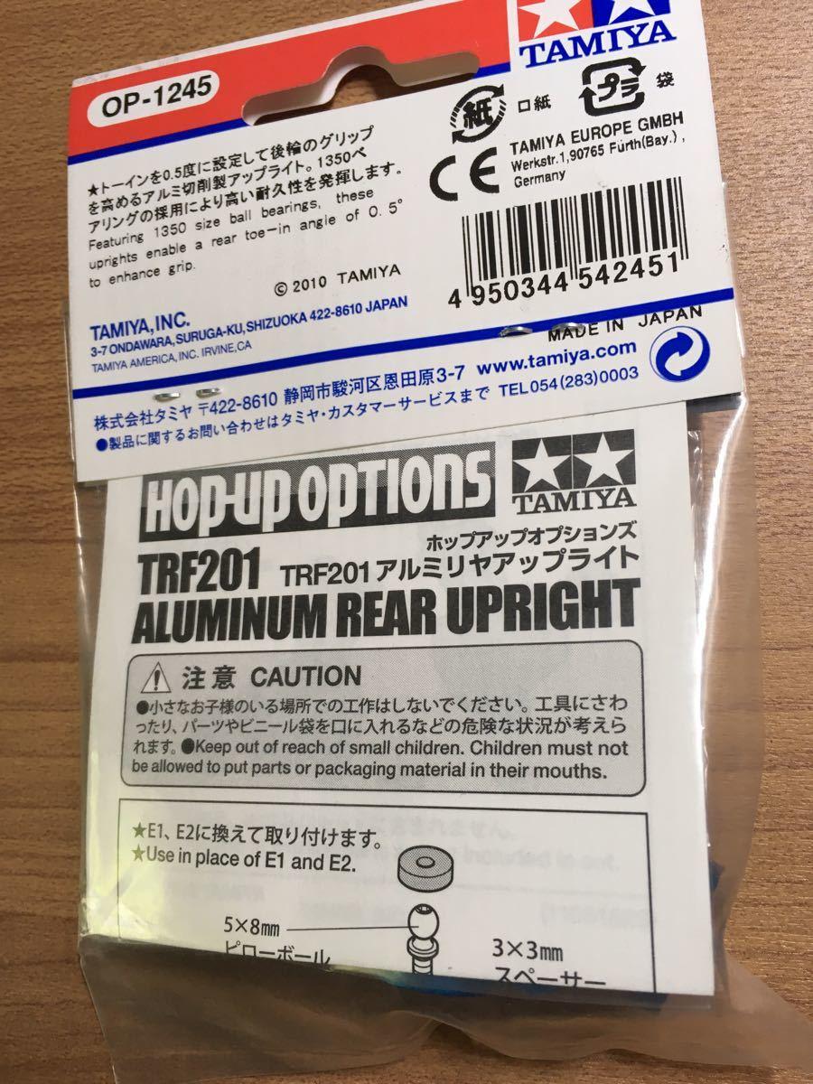(希少) タミヤ OP.1245 TRF201 アルミリヤアップライト 0.5度 TAMIYA