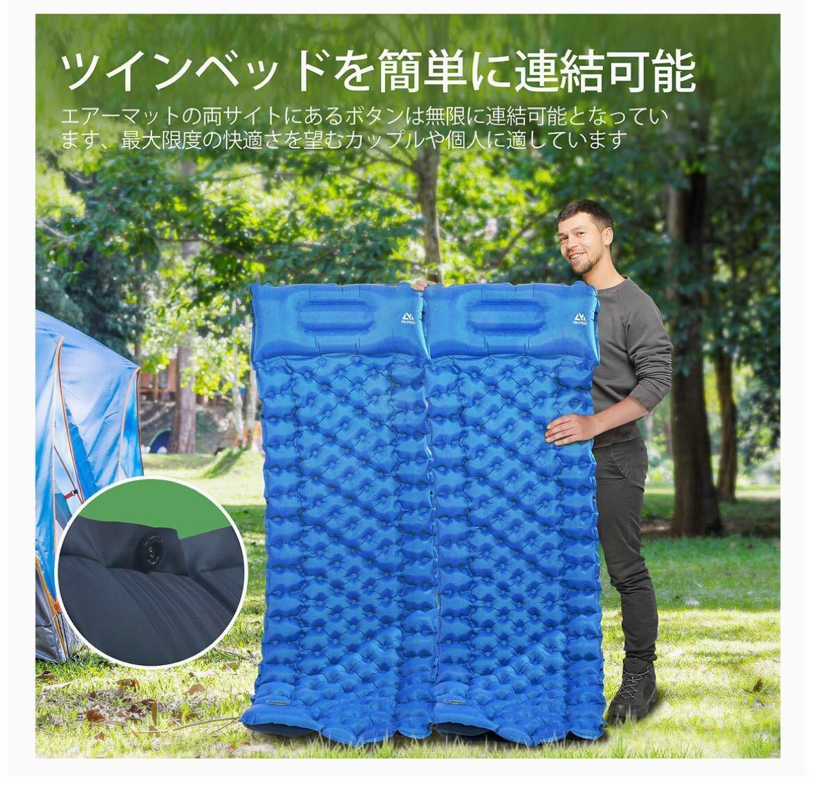 エアーマット キャンプマット アウトドア マット 足踏み式 折り畳み式 枕付き 防災用品 無限連結可能 エアーベッド コンパクト