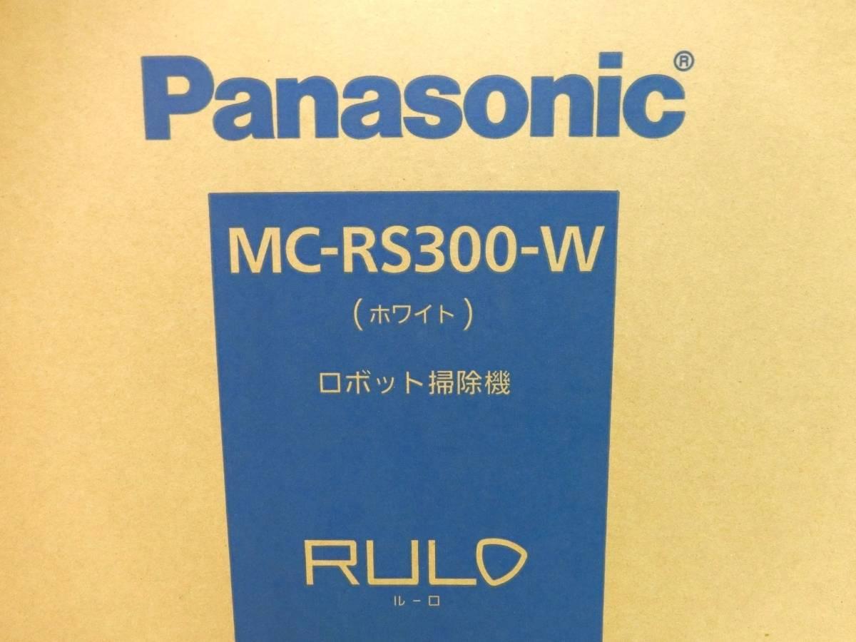 送料込み!新品未使用・未開封 Panasonic ロボット掃除機 RULO ルーロ MC-RS300-W《ホワイト》_画像3