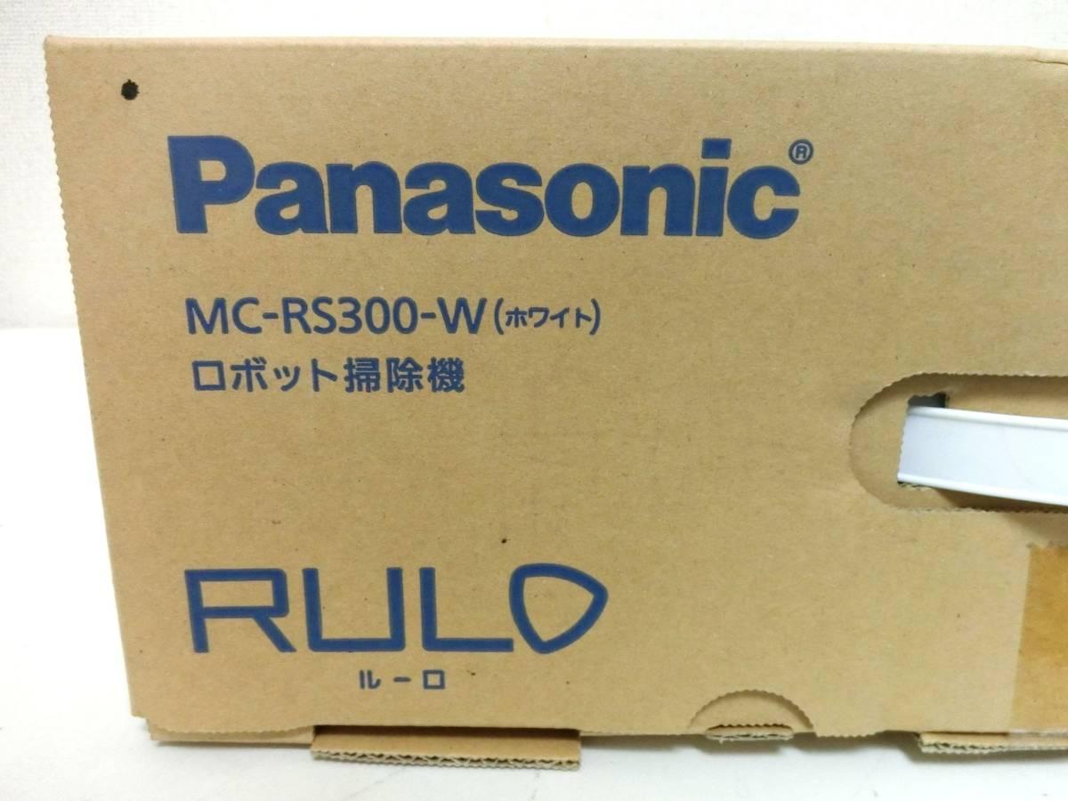 送料込み!新品未使用・未開封 Panasonic ロボット掃除機 RULO ルーロ MC-RS300-W《ホワイト》_画像4