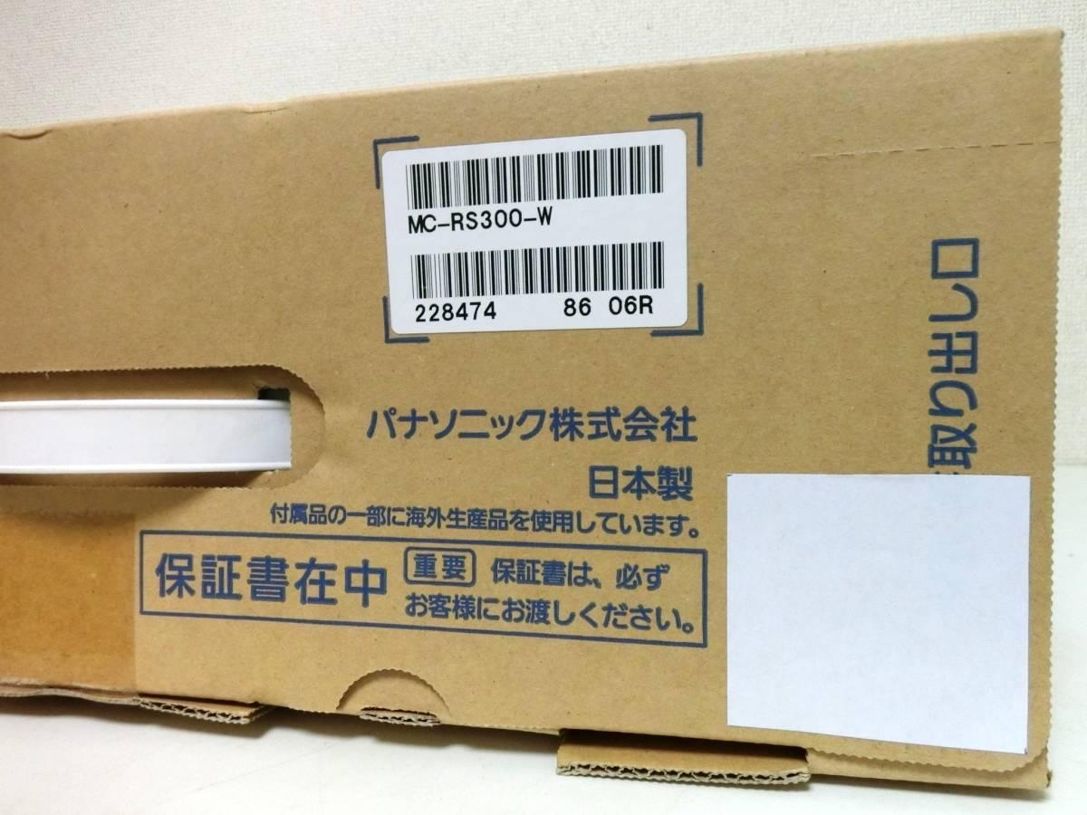送料込み!新品未使用・未開封 Panasonic ロボット掃除機 RULO ルーロ MC-RS300-W《ホワイト》_画像5