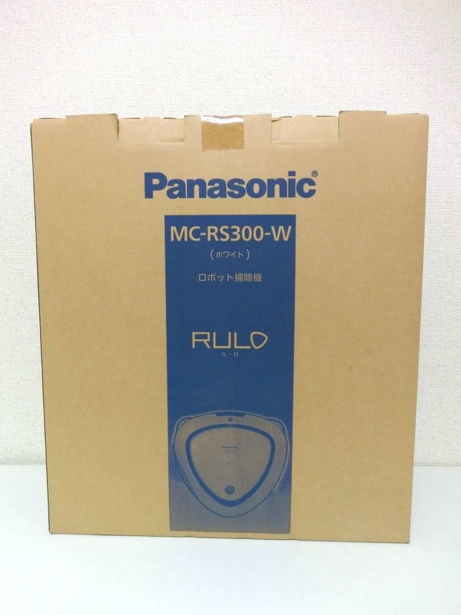 送料込み!新品未使用・未開封 Panasonic ロボット掃除機 RULO ルーロ MC-RS300-W《ホワイト》_画像1