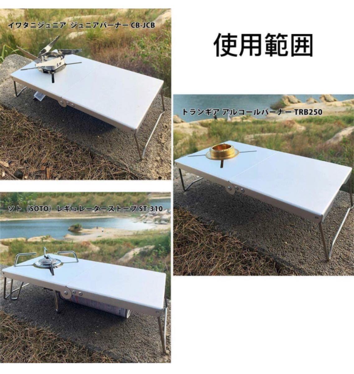 セール!送料込!遮熱テーブル シングルバーナー用 コンパクト SOTO  310 ソロキャンプ   ガスストーブ テント